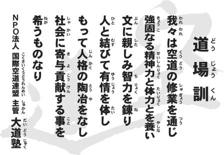 大道塾 道場訓
